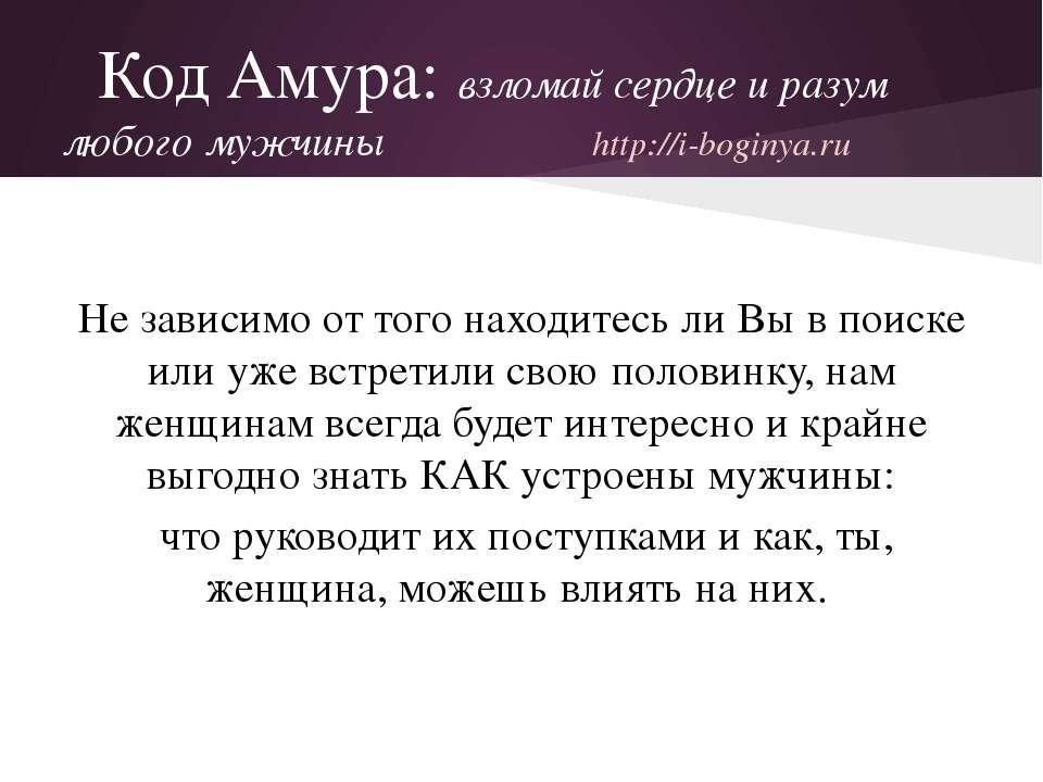 Код Амура: взломай сердце и разум любого мужчины http://i-boginya.ru Не завис...