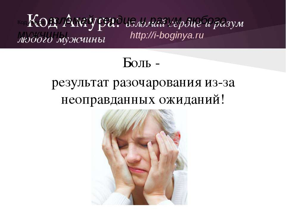 Код Амура: взломай сердце и разум любого мужчины Боль - результат разочарован...