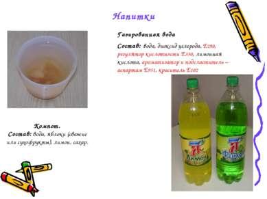 Напитки Компот. Состав: вода, яблоки (свежие или сухофрукты), лимон, сахар. Г...