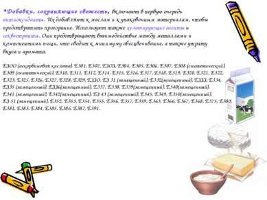 Добавки, сохраняющие свежесть, включают в первую очередь антиоксиданты. Их до...
