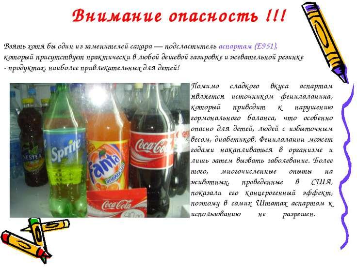 Внимание опасность !!! Взять хотя бы один из заменителей сахара — подсластите...