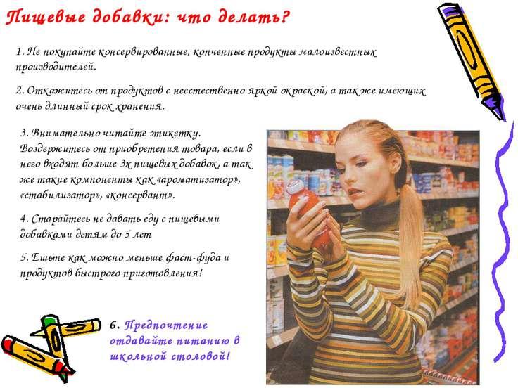 Пищевые добавки: что делать? 1. Не покупайте консервированные, копченные прод...