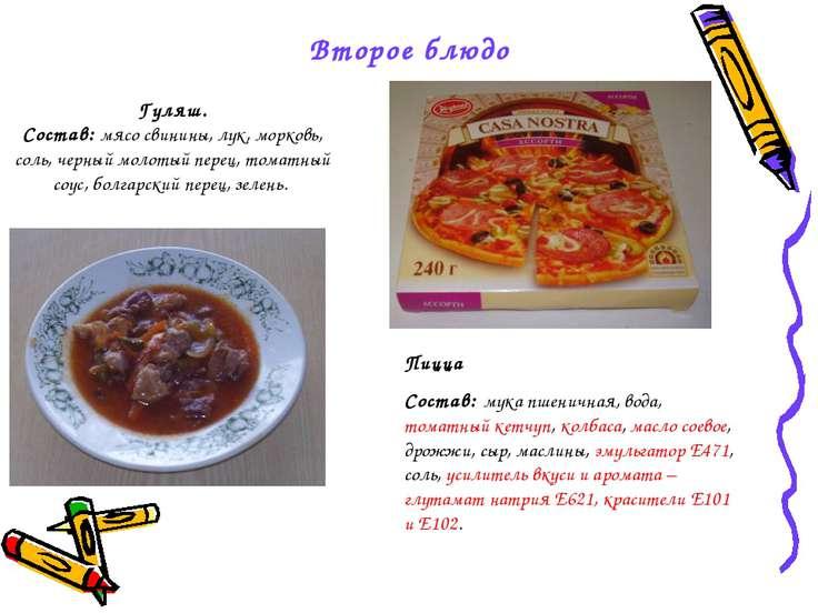 Второе блюдо Гуляш. Состав: мясо свинины, лук, морковь, соль, черный молотый ...