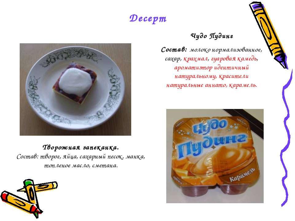 Десерт Творожная запеканка. Состав: творог, яйца, сахарный песок, манка, топл...