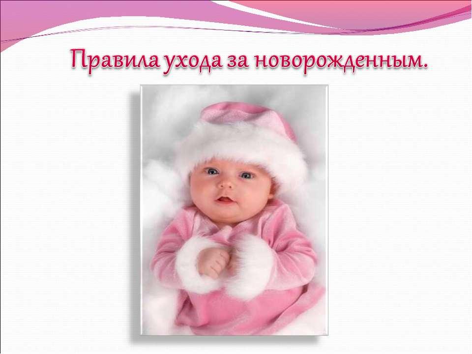 Уход за новорожденным ребёнком презентация