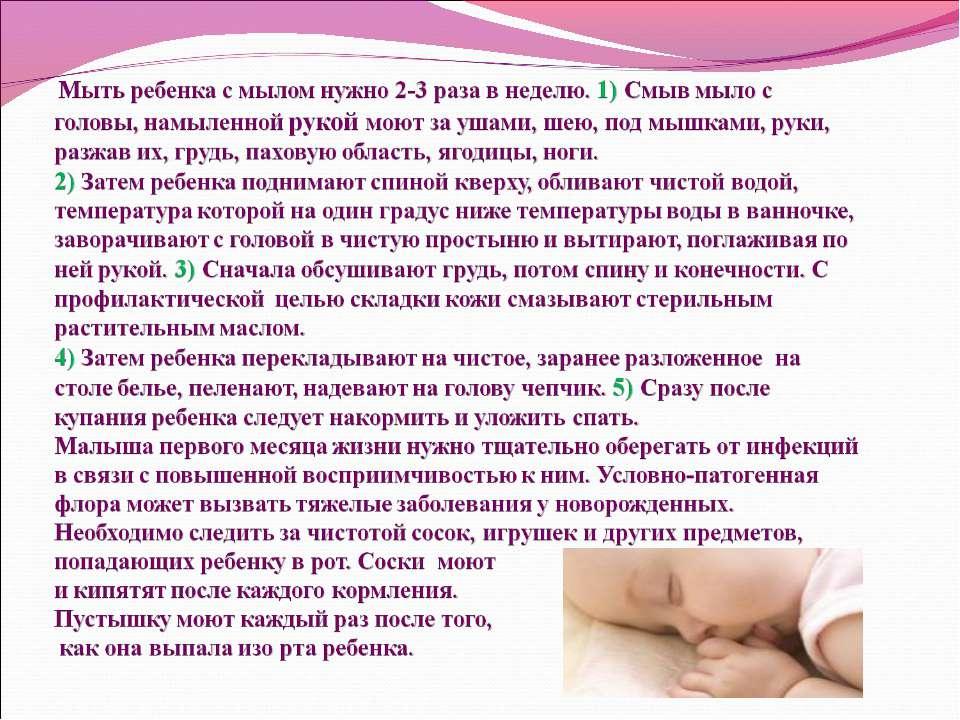 Обучение родителей уходу за новорожденными в домашних условиях