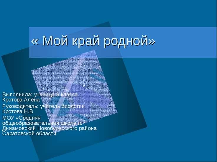 « Мой край родной» Выполнила: ученица 8 класса Кротова Алёна Руководитель: уч...
