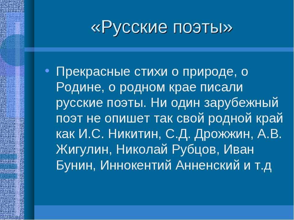 «Русские поэты» Прекрасные стихи о природе, о Родине, о родном крае писали ру...