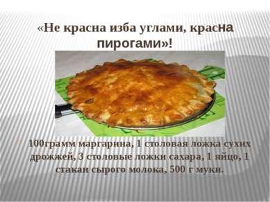 «Не красна изба углами, красна пирогами»! 100грамм маргарина, 1 столовая ложк...