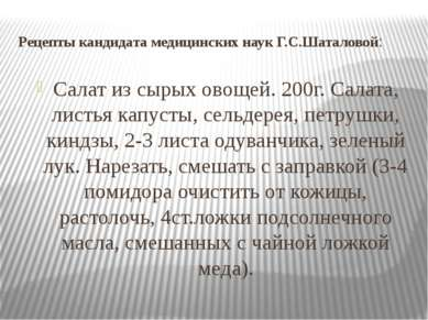 Рецепты кандидата медицинских наук Г.С.Шаталовой: Салат из сырых овощей. 200г...