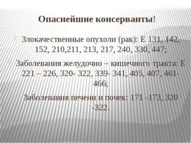 Опаснейшие консерванты! Злокачественные опухоли (рак): Е 131, 142, 152, 210,2...