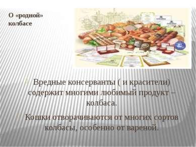 О «родной» колбасе Вредные консерванты ( и красители) содержит многими любимы...
