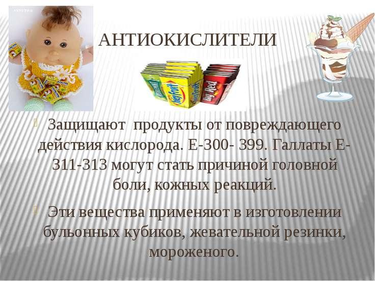 АНТИОКИСЛИТЕЛИ Защищают продукты от повреждающего действия кислорода. Е-300- ...