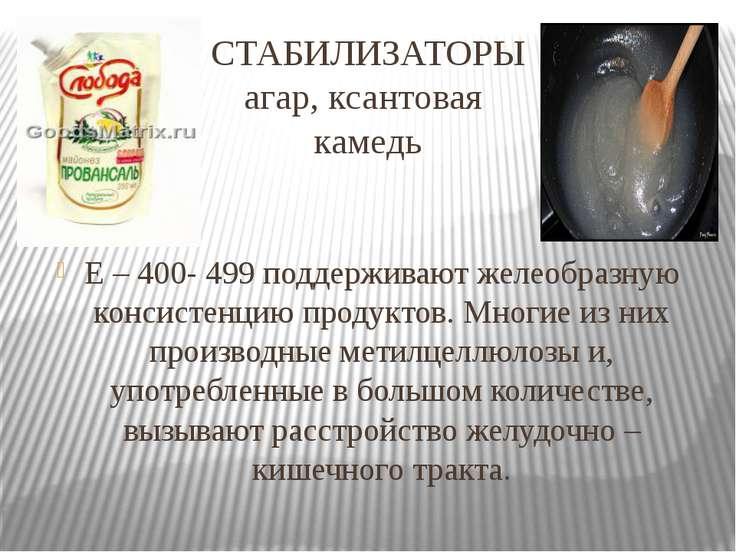 СТАБИЛИЗАТОРЫ агар, ксантовая камедь Е – 400- 499 поддерживают желеобразную к...