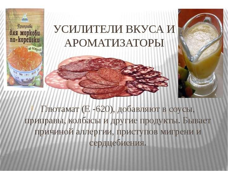 УСИЛИТЕЛИ ВКУСА И АРОМАТИЗАТОРЫ Глютамат (Е -620), добавляют в соусы, приправ...