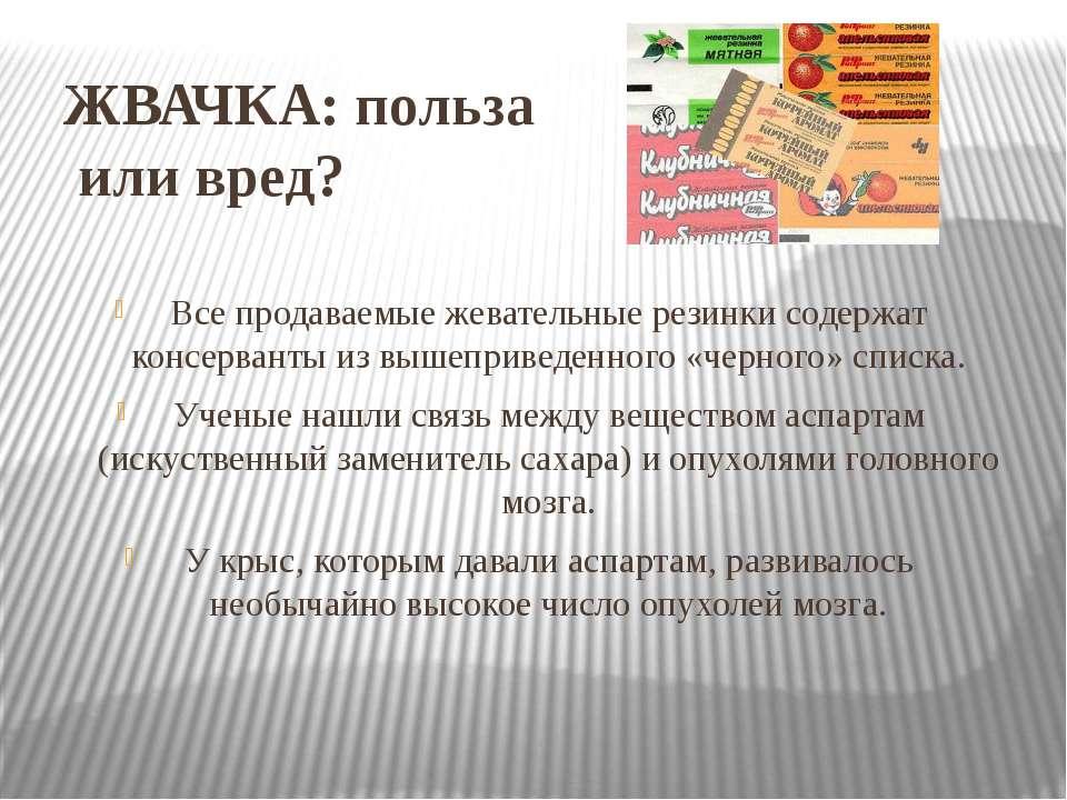 ЖВАЧКА: польза или вред? Все продаваемые жевательные резинки содержат консерв...