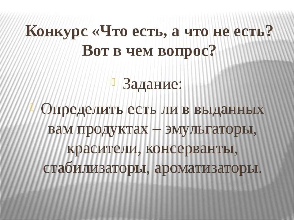 Конкурс «Что есть, а что не есть? Вот в чем вопрос? Задание: Определить есть ...