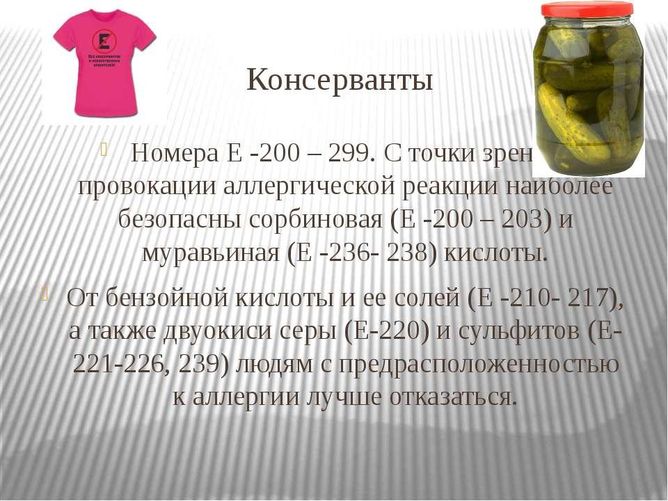 Консерванты Номера Е -200 – 299. С точки зрения провокации аллергической реак...