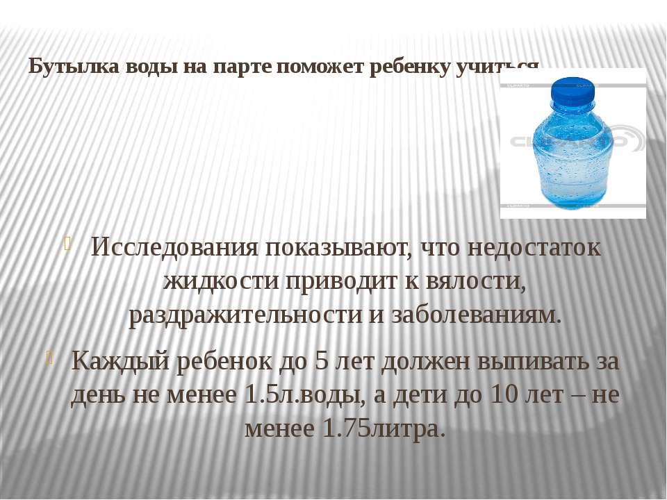 Бутылка воды на парте поможет ребенку учиться. Исследования показывают, что н...