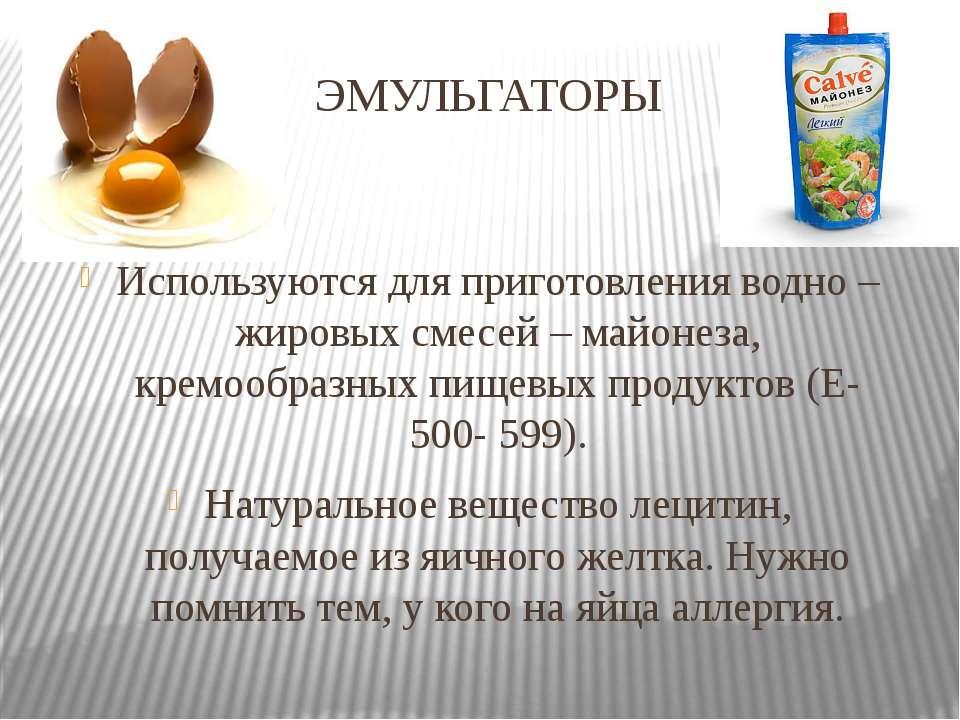 ЭМУЛЬГАТОРЫ Используются для приготовления водно – жировых смесей – майонеза,...