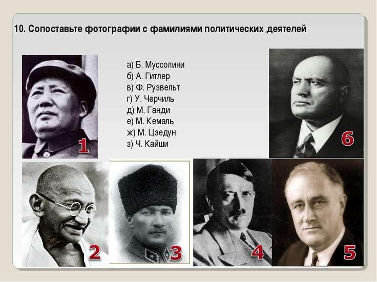 10. Сопоставьте фотографии с фамилиями политических деятелей а) Б. Муссолини ...