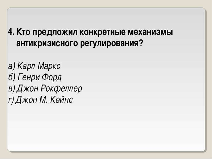 4. Кто предложил конкретные механизмы антикризисного регулирования? а) Карл М...