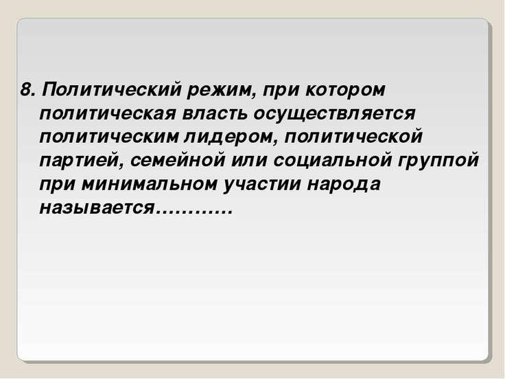 8. Политический режим, при котором политическая власть осуществляется политич...