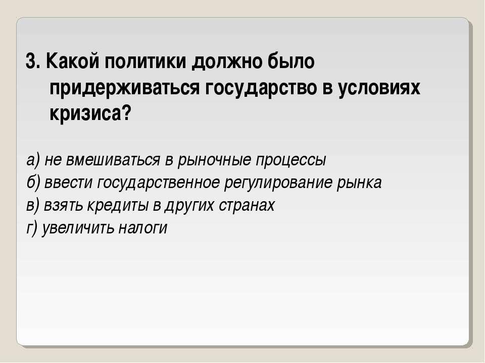 3. Какой политики должно было придерживаться государство в условиях кризиса? ...