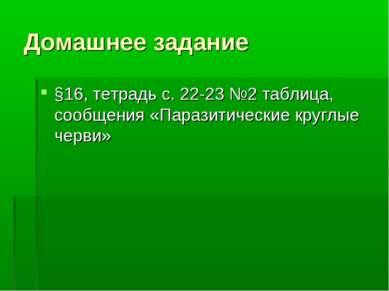 Домашнее задание §16, тетрадь с. 22-23 №2 таблица, сообщения «Паразитические ...