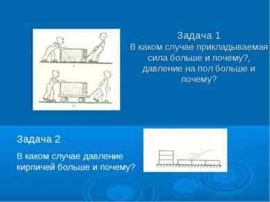 Задача 1 В каком случае прикладываемая сила больше и почему?, давление на пол...
