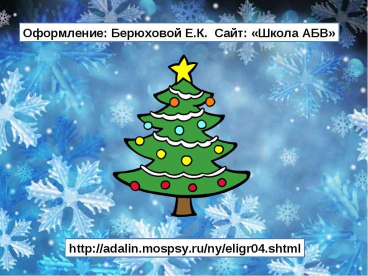 http://adalin.mospsy.ru/ny/eligr04.shtml Оформление: Берюховой Е.К. Сайт: «Шк...