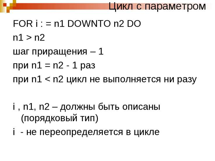 Цикл с параметром FOR i : = n1 DOWNTO n2 DO n1 > n2 шаг приращения – 1 при n1...