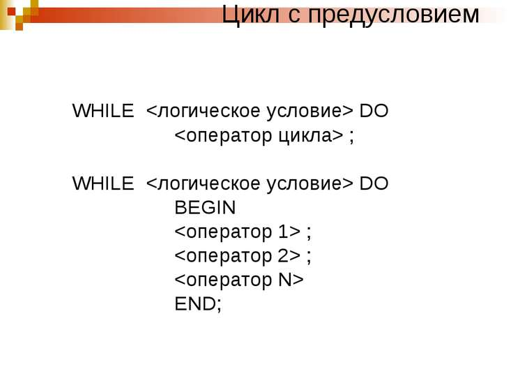 Цикл с предусловием WHILE DO ; WHILE DO BEGIN ; ; END;