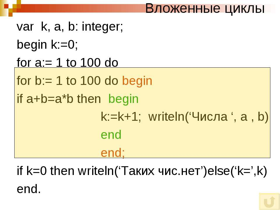 Вложенные циклы var k, a, b: integer; begin k:=0; for a:= 1 to 100 do for b:=...