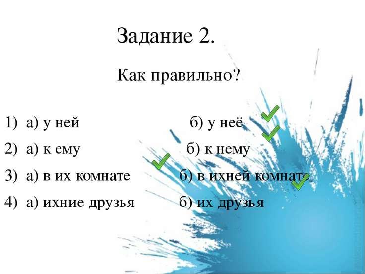 Задание 2. Как правильно? 1) а) у ней          б) у неё 2) а) к ем...