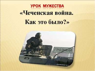 «Чеченская война. Как это было?»