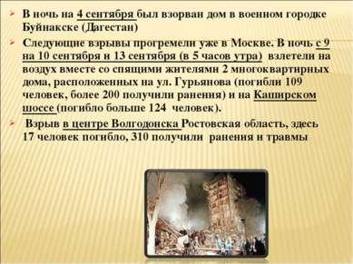 В ночь на 4 сентября был взорван дом в военном городке Буйнакске (Дагестан) С...
