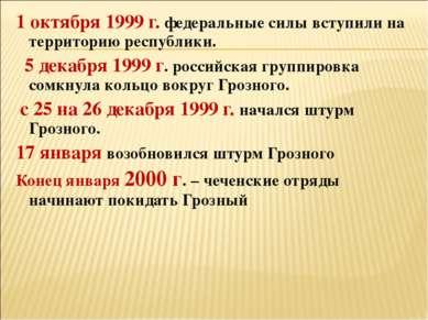 1 октября 1999 г. федеральные силы вступили на территорию республики. 5 декаб...