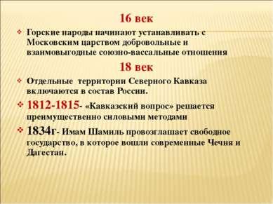 16 век Горские народы начинают устанавливать с Московским царством добровольн...
