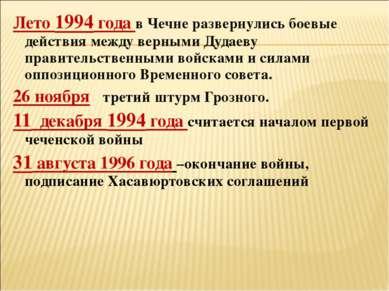 Лето 1994 года в Чечне развернулись боевые действия между верными Дудаеву пра...