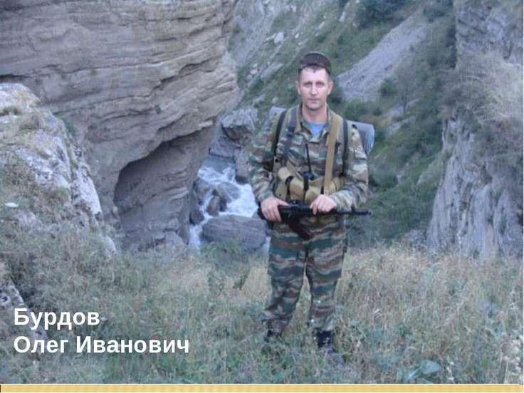 Бурдов Олег Иванович