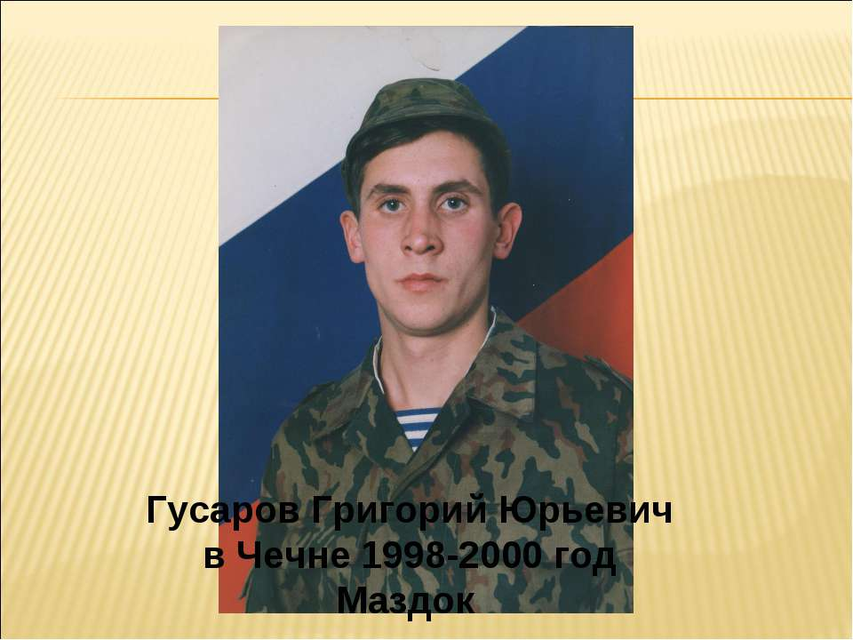 Гусаров Григорий Юрьевич в Чечне 1998-2000 год Маздок