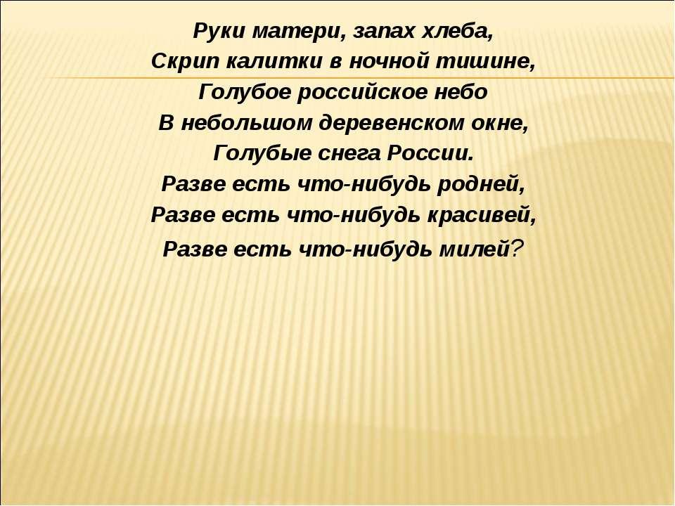 Руки матери, запах хлеба, Скрип калитки в ночной тишине, Голубое российское н...