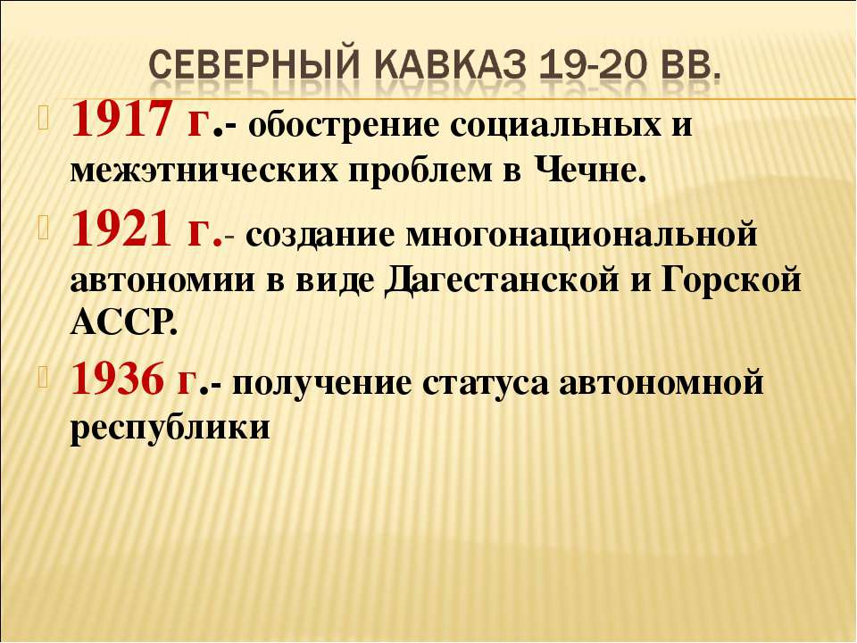 1917 г.- обострение социальных и межэтнических проблем в Чечне. 1921 г.- созд...
