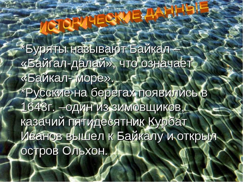 *Буряты называют Байкал – «Байгал-далай», что означает «Байкал- море». *Русск...