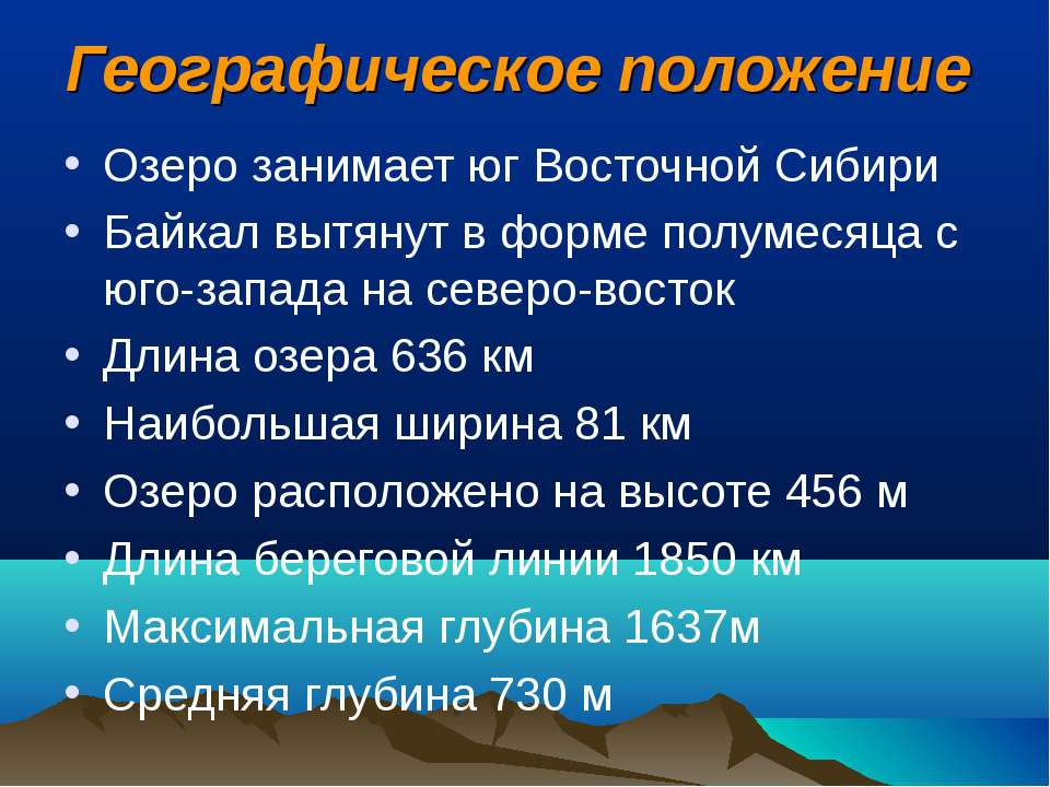 Географическое положение Озеро занимает юг Восточной Сибири Байкал вытянут в ...