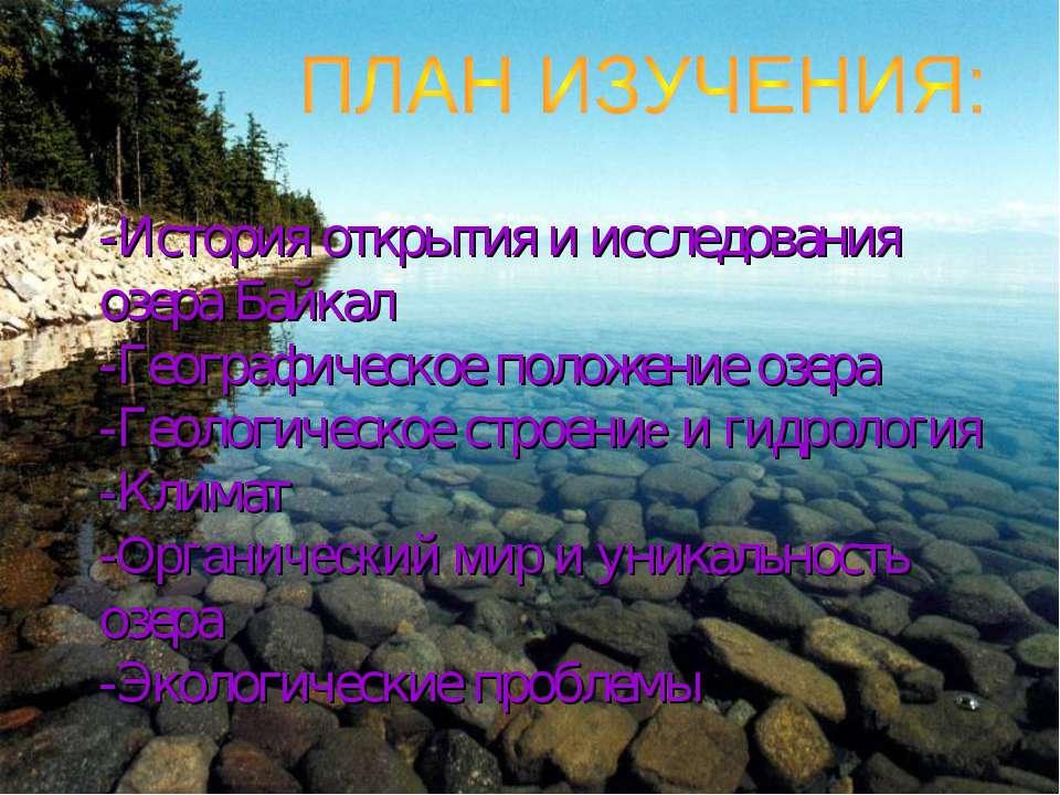 -История открытия и исследования озера Байкал -Географическое положение озера...