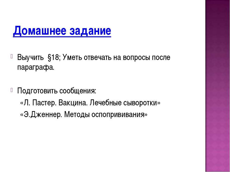 Домашнее задание Выучить §18; Уметь отвечать на вопросы после параграфа. Подг...