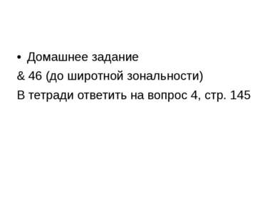 Домашнее задание & 46 (до широтной зональности) В тетради ответить на вопрос ...