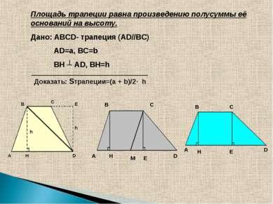 Площадь трапеции равна произведению полусуммы её оснований на высоту. Дано: A...